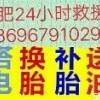合肥蜀山政务经开高新庐阳滨湖24小时补胎换胎送油搭电
